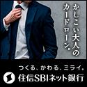 住信SBIネット銀行カードローンでお金を借りる